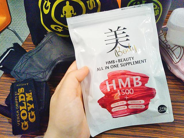 美BodyHMB 効果,筋トレダイエット ブログ,hmb サプリ 女性,hmb 飲み方 女性,hmb 女性 ダイエット