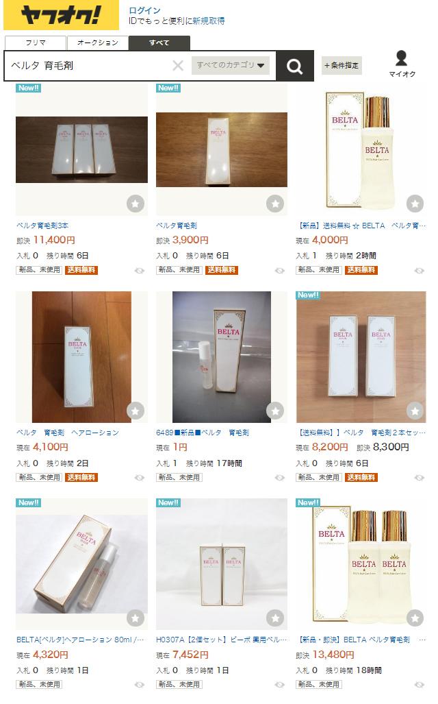 ベルタ育毛剤 ヤフオク,ベルタ育毛剤 メルカリ,ベルタ育毛剤 販売
