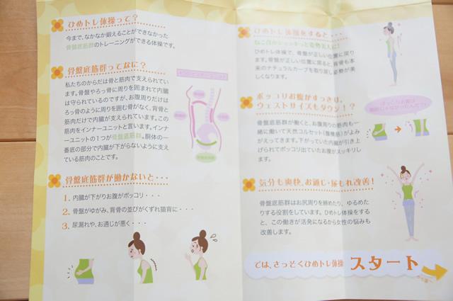 尿漏れ防止体操,尿漏れ アラサー,尿漏れ ブログ,
