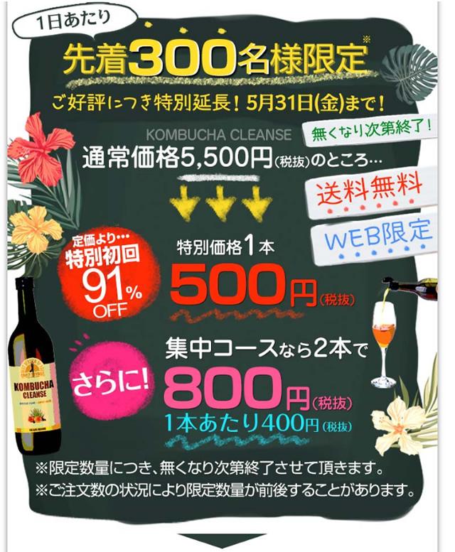 コンブチャクレンズ 500円