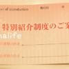 リボーンマイセルフはキャンペーンある?入会金無料や割引まとめ。