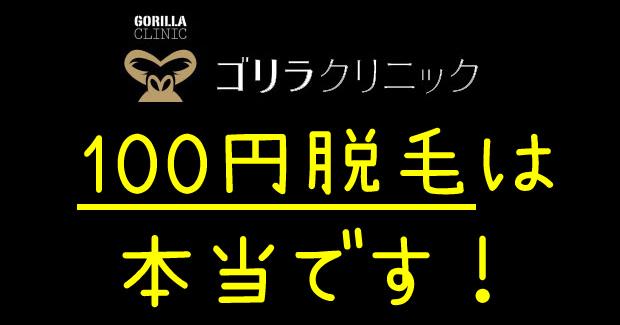 ゴリラクリニック 100円,ゴリラクリニック 100円 本当