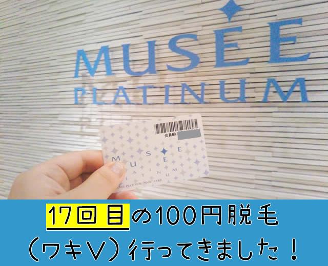 ミュゼ 100円,ミュゼ 脇のみ,ミュゼ 脇だけ,ミュゼ 生理