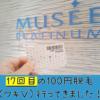 ミュゼのワキV脱毛、生理中はワキだけでOK!17回目の100円脱毛口コミ。
