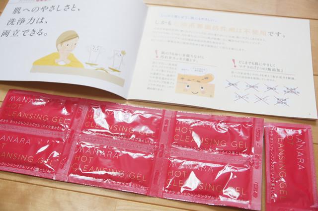 マナラ 100円モニター 口コミ,マナラ お試し,マナラ サンプルプレゼント