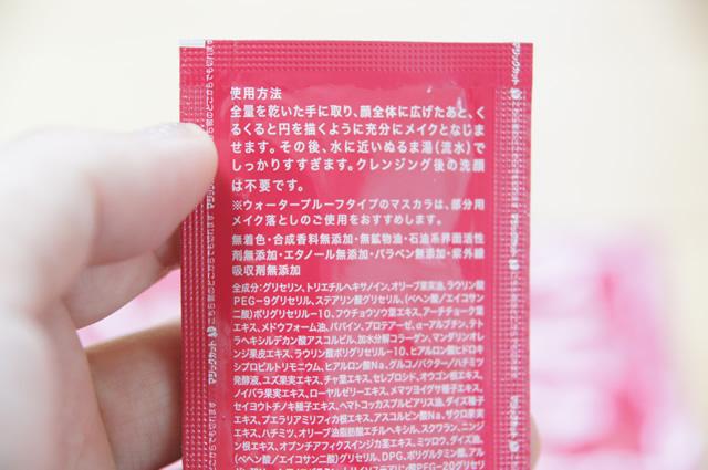マナラ 100円モニター 口コミ,マナラ 無料 アンケート