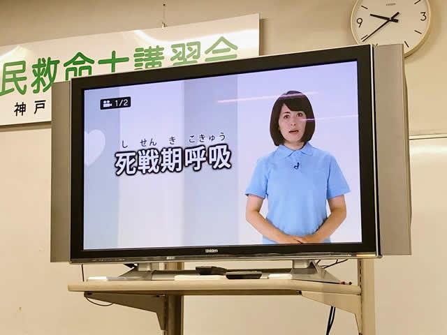 市民救命士とは,市民救命士養成講習,市民救命士 神戸