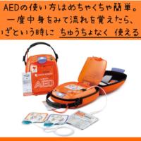 人工呼吸の勉強とAEDの講習会は無料!救命講習に行ってきたレポ。