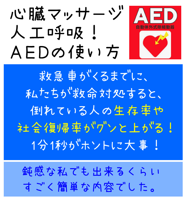 aed 使い方 講習,aed 無料講習