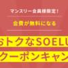 1万円無料!soeluの招待コード・キャンペーンコードについて。