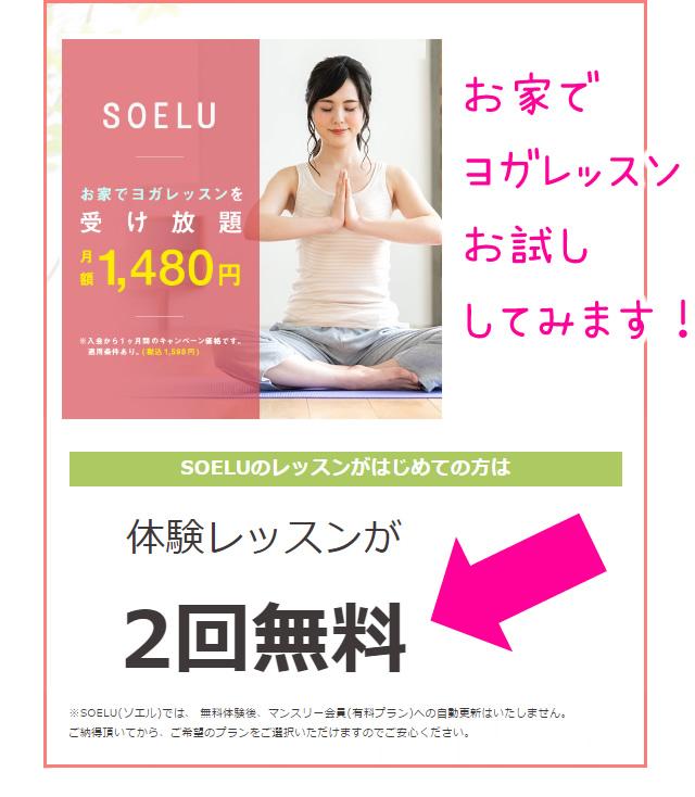 soelu 評判,soelu 体験,オンラインヨガ ソエル 口コミ