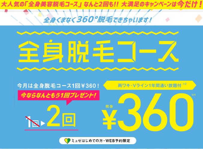 ミュゼ 360円,ミュゼ スーパーエクスプレス,ミュゼ 9月
