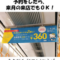 ミュゼの電車広告はコレ!ミュゼ プラチナムのcm動画まとめ。