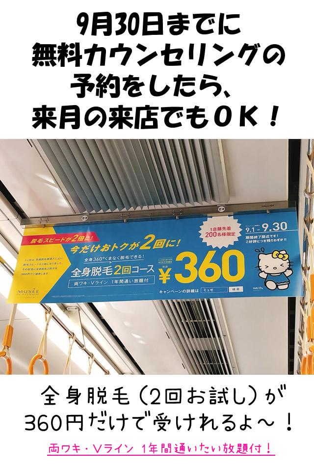 ミュゼ 広告,ミュゼ 電車広告