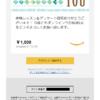 soeluのキャンペーン、必ずもらえるamazonギフト券1,000円分はコレ!
