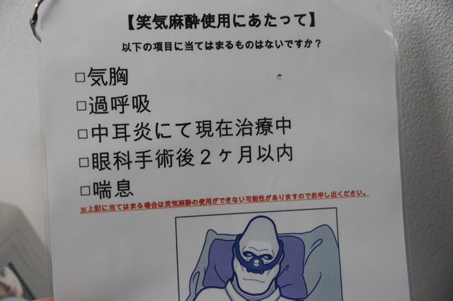 ゴリラクリニック 笑気麻酔の使用方法
