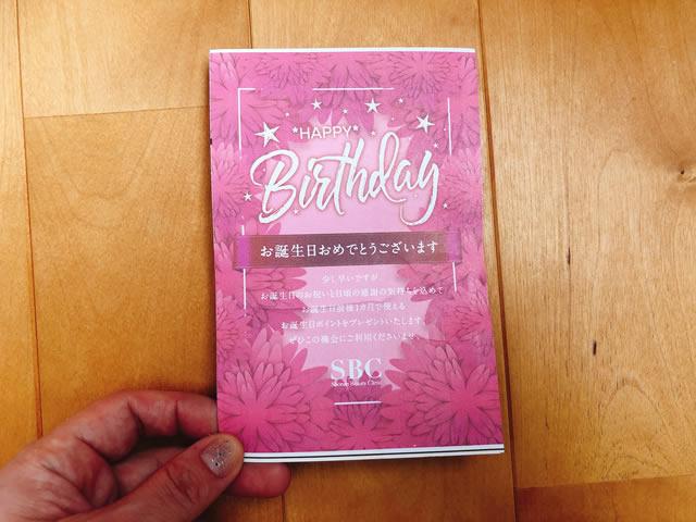 湘南美容クリニック 誕生日ポイント