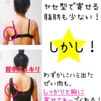 痩せ型にふんわりルームブラは効果ある?脇肉を胸に定着させる方法。