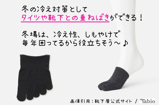靴下屋 5本指 シルク