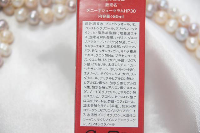 ハニプラ美容液 成分