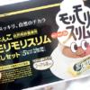 黒モリモリスリムを380円でお試ししてみたレビュー。