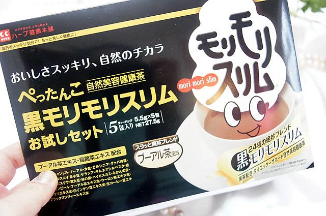 黒モリモリスリム 380円