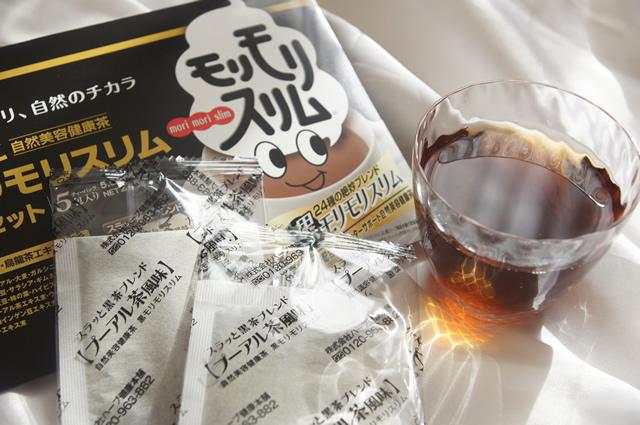 黒モリモリスリム ダイエット