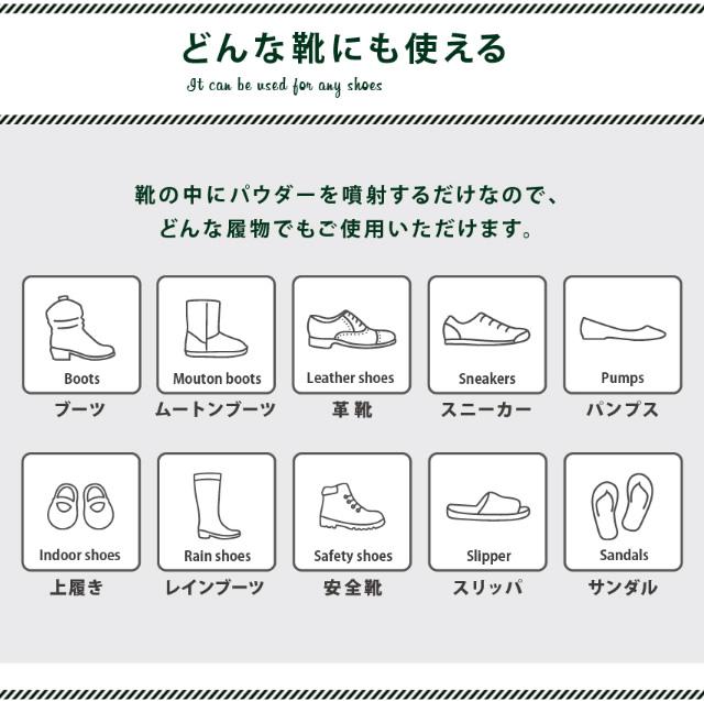 ヌルシューパウダーはどんな靴にも使えます