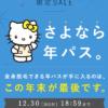 今なら間に合う!ミュゼの50円年間パスポートが年内終了!年内予約で来店は来年でOK。