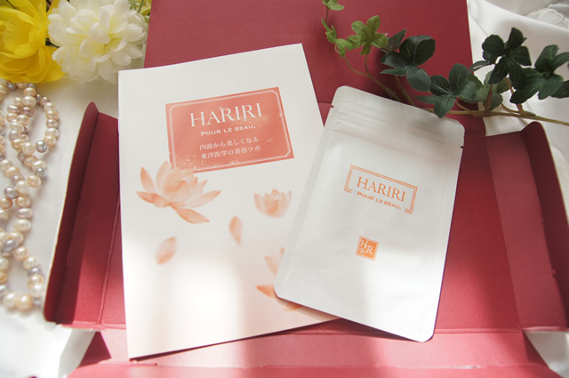 hariri 美容鍼 ビフォーアフター ブログ