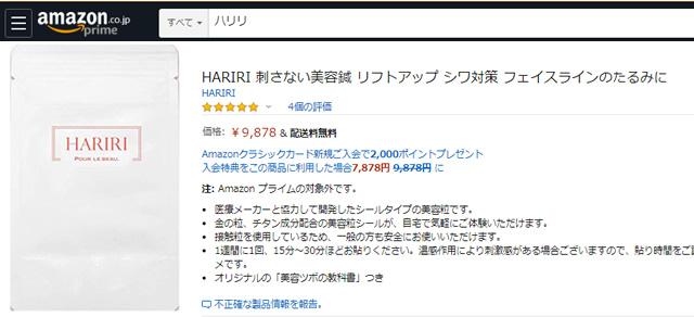 ハリリはamazonで販売しています