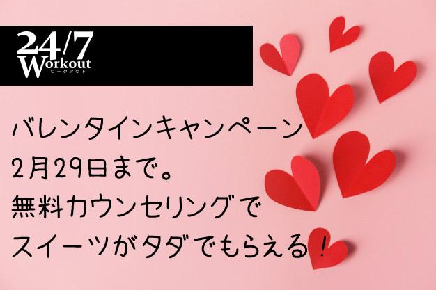 247ワークアウトのバレンタインキャンペーン