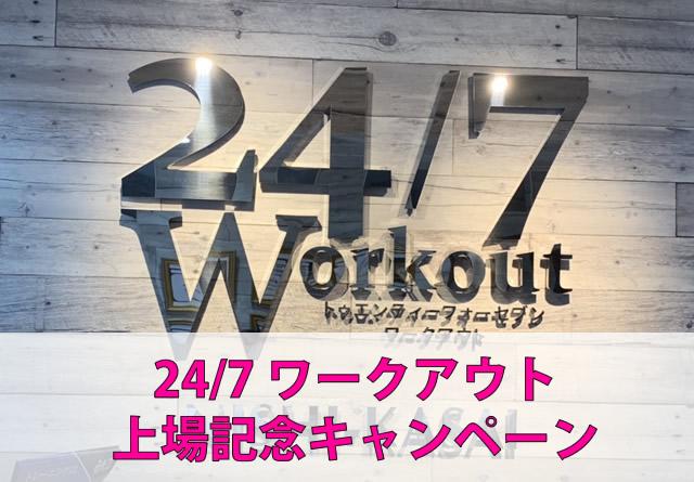 24/7 ワークアウト 上場記念キャンペーン