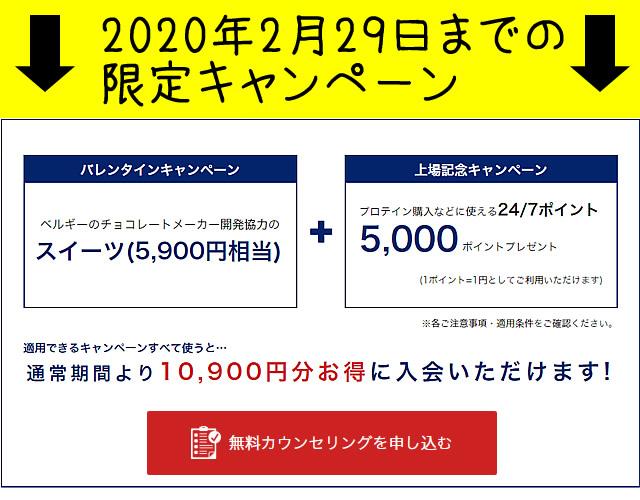 247ワークアウトの最新キャンペーン情報