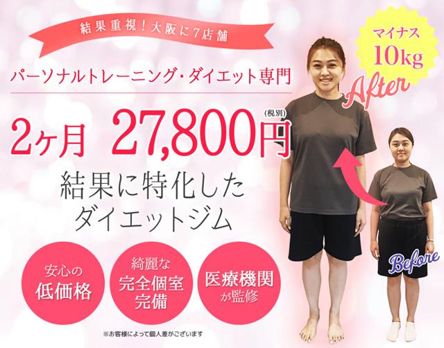 大阪で安いパーソナルトレーニングジム フェリーズ