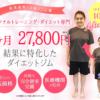 大阪のパーソナルトレーニングジム「フェリーズ」体験レポート!